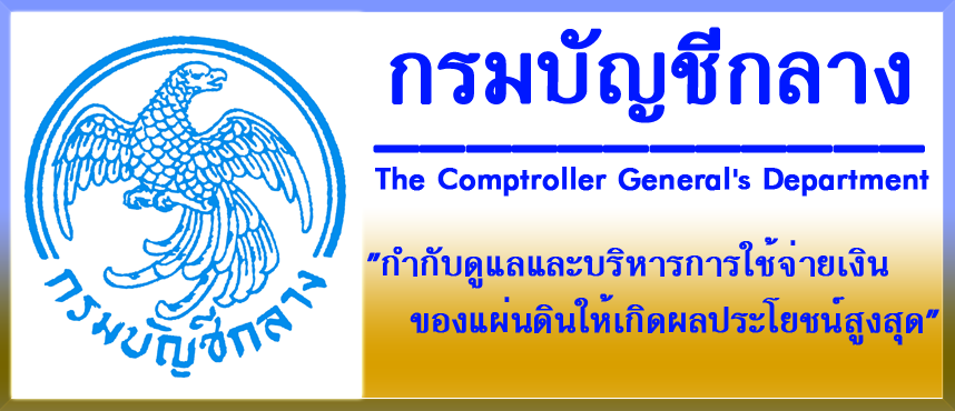 Comptroller Generals Department