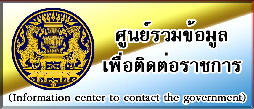 Information center to contact the government